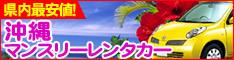 沖縄マンスリーレンタカー