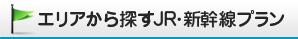 エリアから探すJR・新幹線プラン