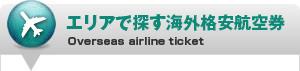 エリアから探す海外格安航空券